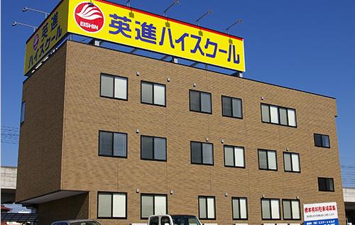 太田ハイスクール校