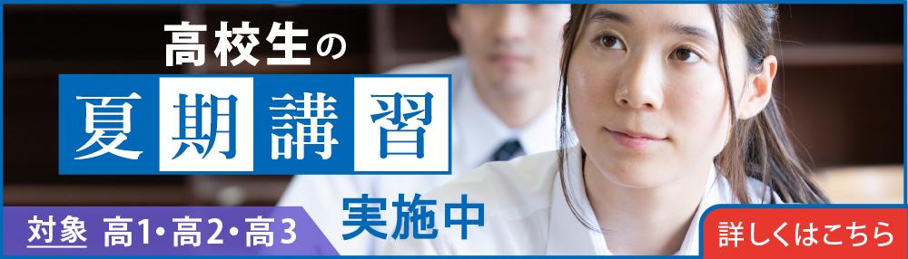 英進の夏期講習(高校生)