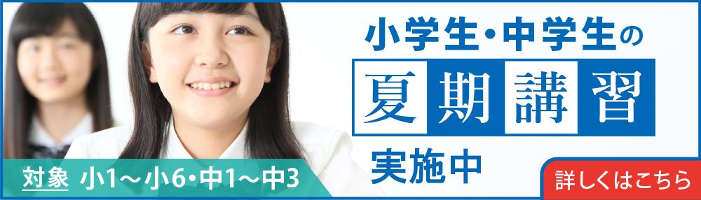 英進の夏期講習(小中学生)
