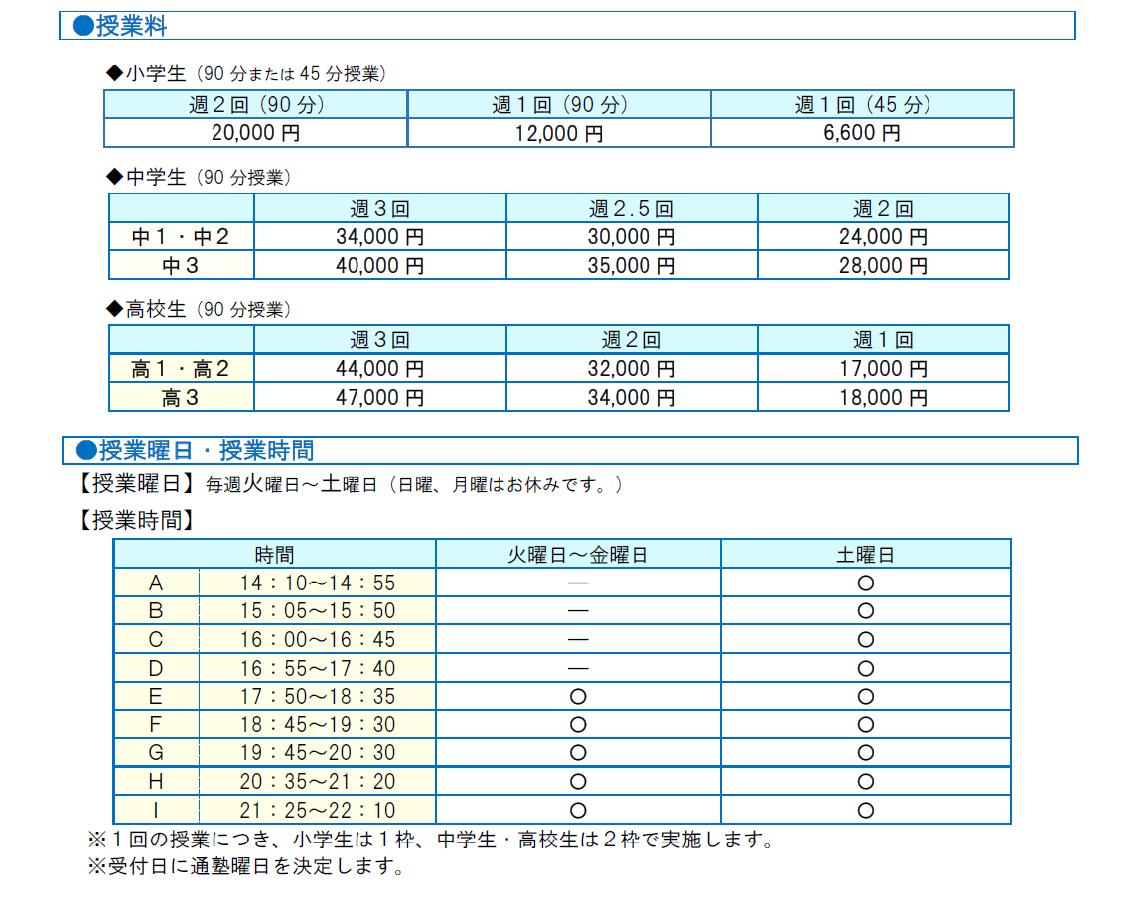 時間割表 個別指導コース