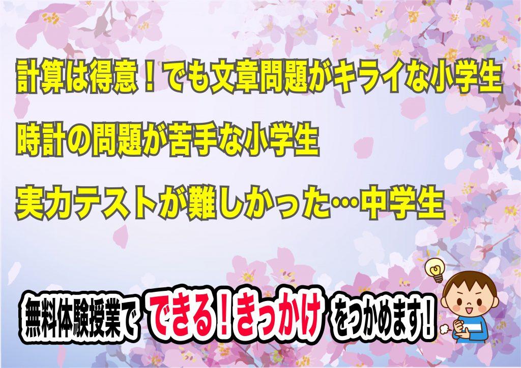成績が上がる!太田市の塾ならば映身進学教室高林校