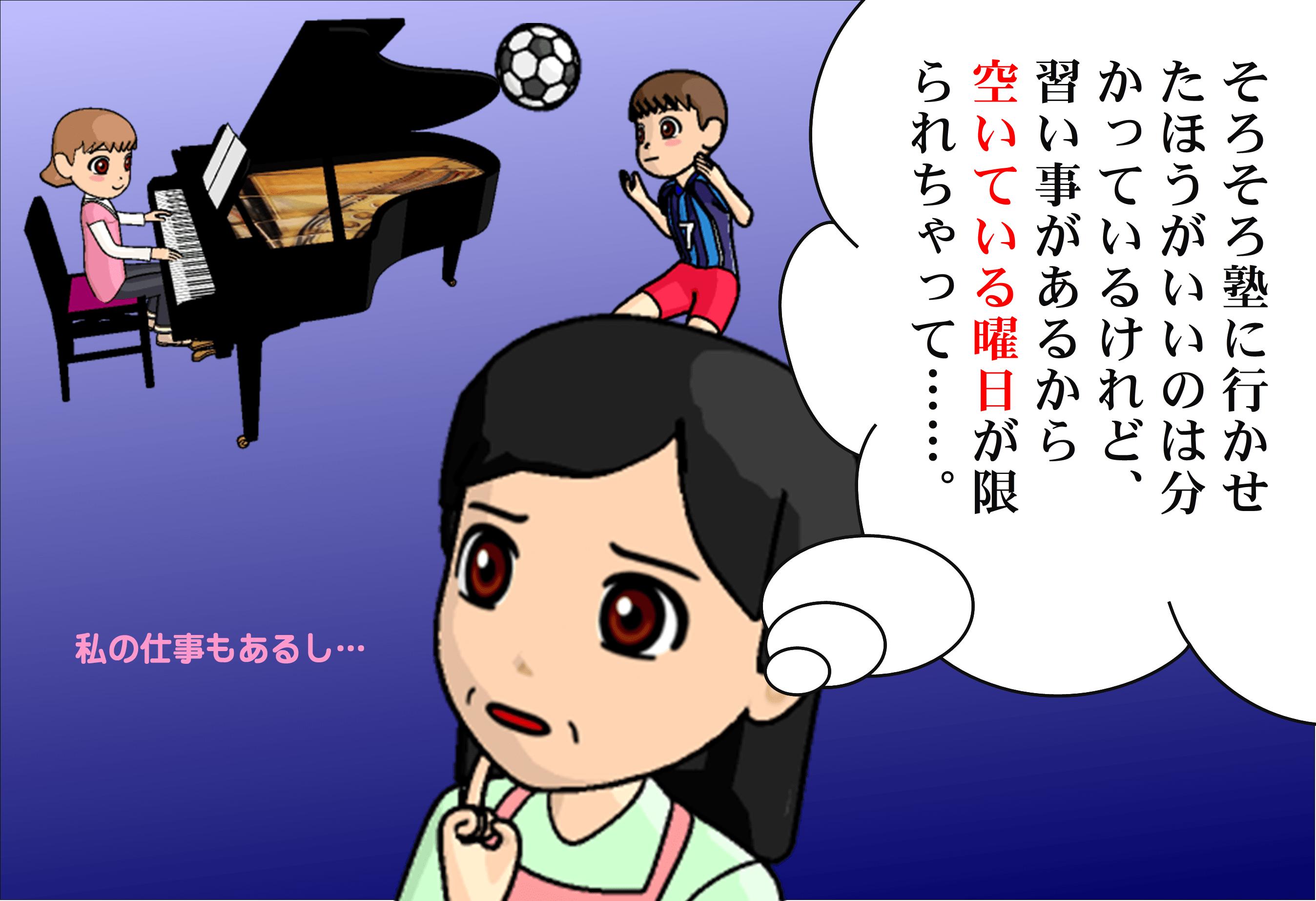 太田市の小学生のためのスケジュール調整がかんたんで安い塾のマンガ