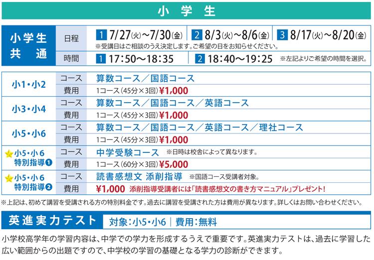 太田南小・太田旭小・大泉西小の生徒さんをメインにした夏期講習の予定です。