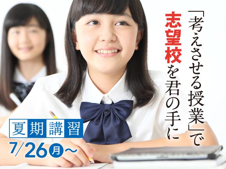 (太田市の塾の夏期講習)太田宝泉校の夏期講習イメージ
