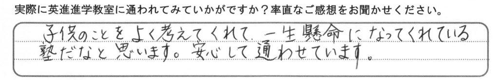 太田市の中で比較しておすすめしていただける塾の保護者コメント01