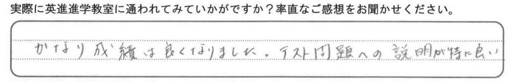 太田市の中で比較しておすすめしていただける塾の保護者コメント02