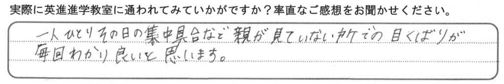 太田市の中で比較しておすすめしていただける塾の保護者コメント03