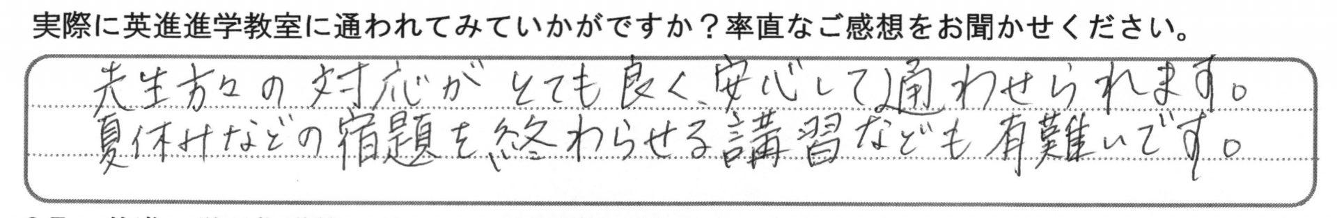 太田市の中で比較しておすすめしていただける塾の保護者コメント04