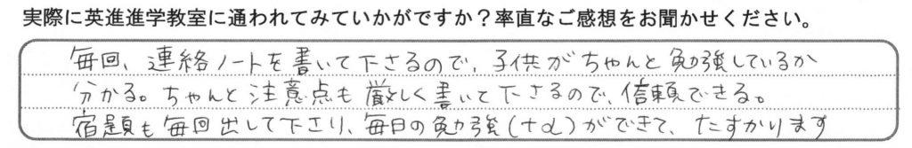 太田市の中で比較しておすすめしていただける塾の保護者コメント05
