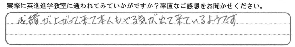 太田市の中で比較しておすすめしていただける塾の保護者コメント06
