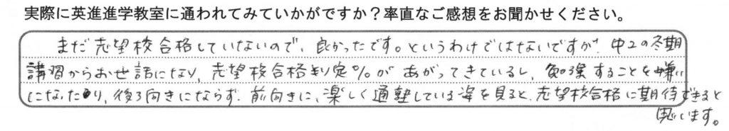 太田市の中で比較しておすすめしていただける塾の保護者コメント07