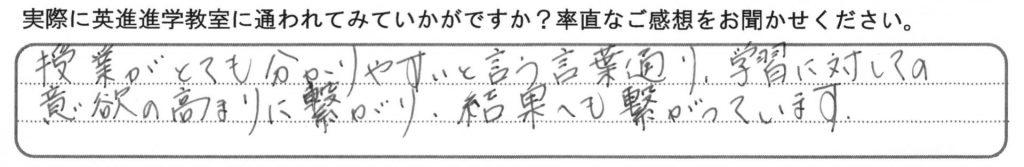 太田市の中で比較しておすすめしていただける塾の保護者コメント08