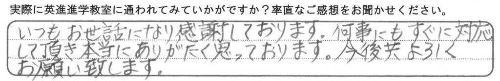 太田市の中で比較しておすすめしていただける塾の保護者コメント09