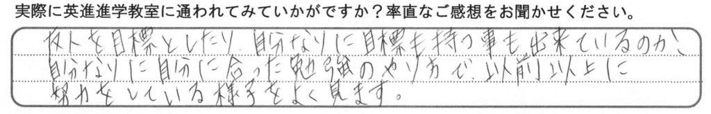 太田市の中で比較しておすすめしていただける塾の保護者コメント10