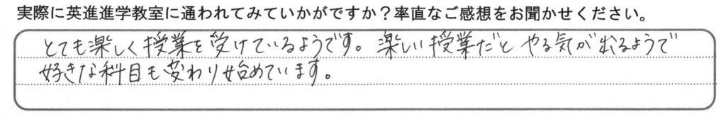 太田市の中で比較しておすすめしていただける塾の保護者コメント11