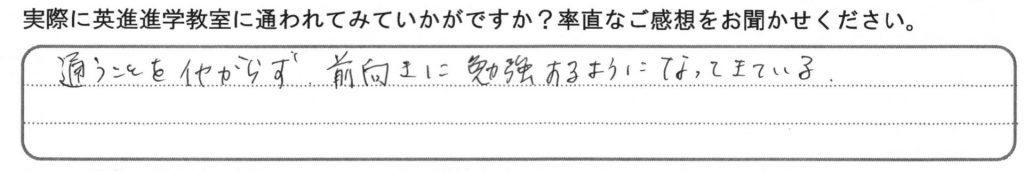 太田市の中で比較しておすすめしていただける塾の保護者コメント12
