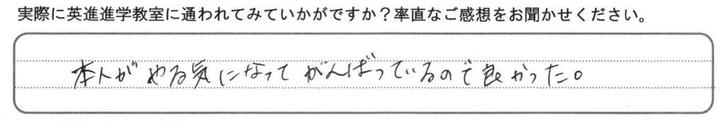太田市の中で比較しておすすめしていただける塾の保護者コメント13