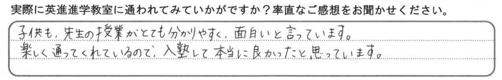 太田市の中で比較しておすすめしていただける塾の保護者コメント14