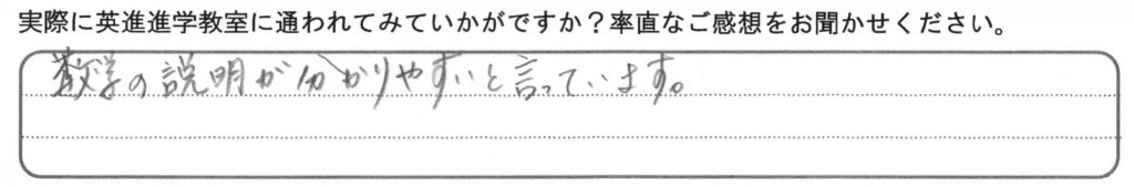 太田市の中で比較しておすすめしていただける塾の保護者コメント15