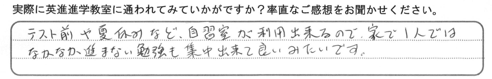 太田市の中で比較しておすすめしていただける塾の保護者コメント16