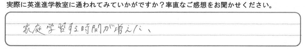 太田市の中で比較しておすすめしていただける塾の保護者コメント17