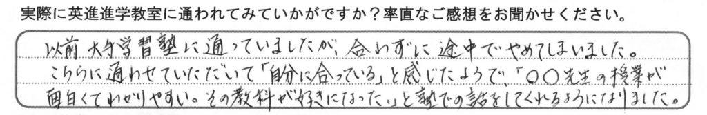 太田市の中で比較しておすすめしていただける塾の保護者コメント18