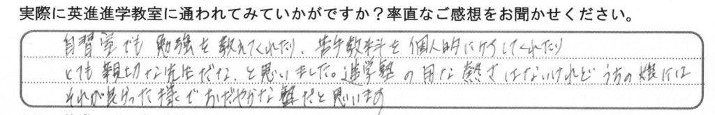 太田市の中で比較しておすすめしていただける塾の保護者コメント19